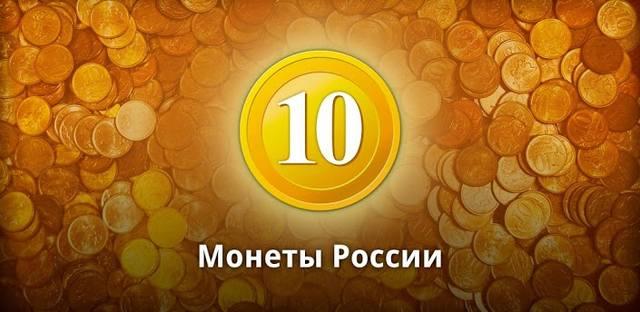 Монеты России v1.0.26 (2015/RUS/Android)