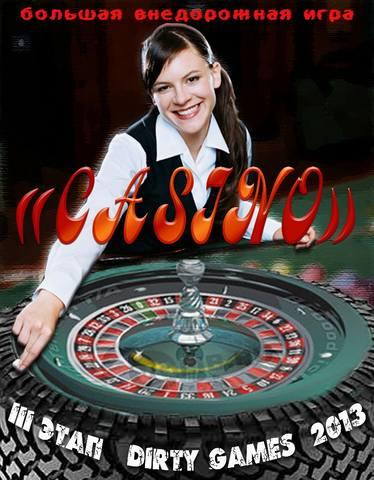 казино гомеля отзывы