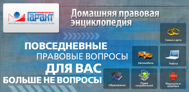 Домашняя правовая энциклопедия v1.0.31 (2014/RUS/Android)