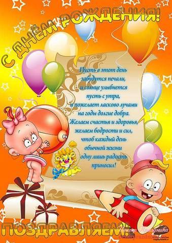 Поздравления с днем рождением детям в детском саду