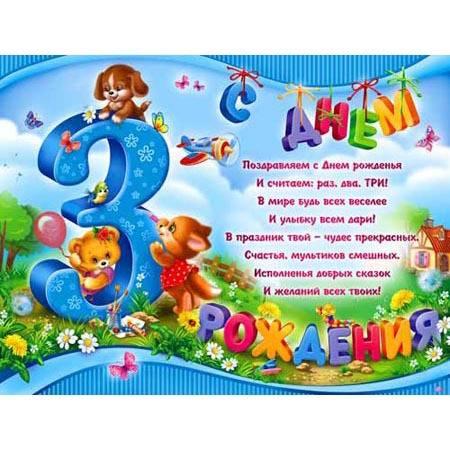 Поздравление мальчику 3 годика с днем рождения