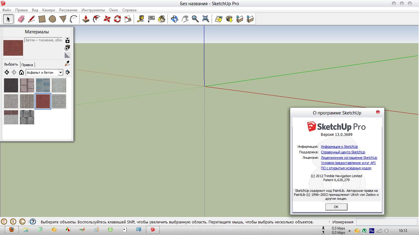 Sketchup просто 3d учебник-справочник google sketchup v 8.0 pro в 2-х книгах скачать