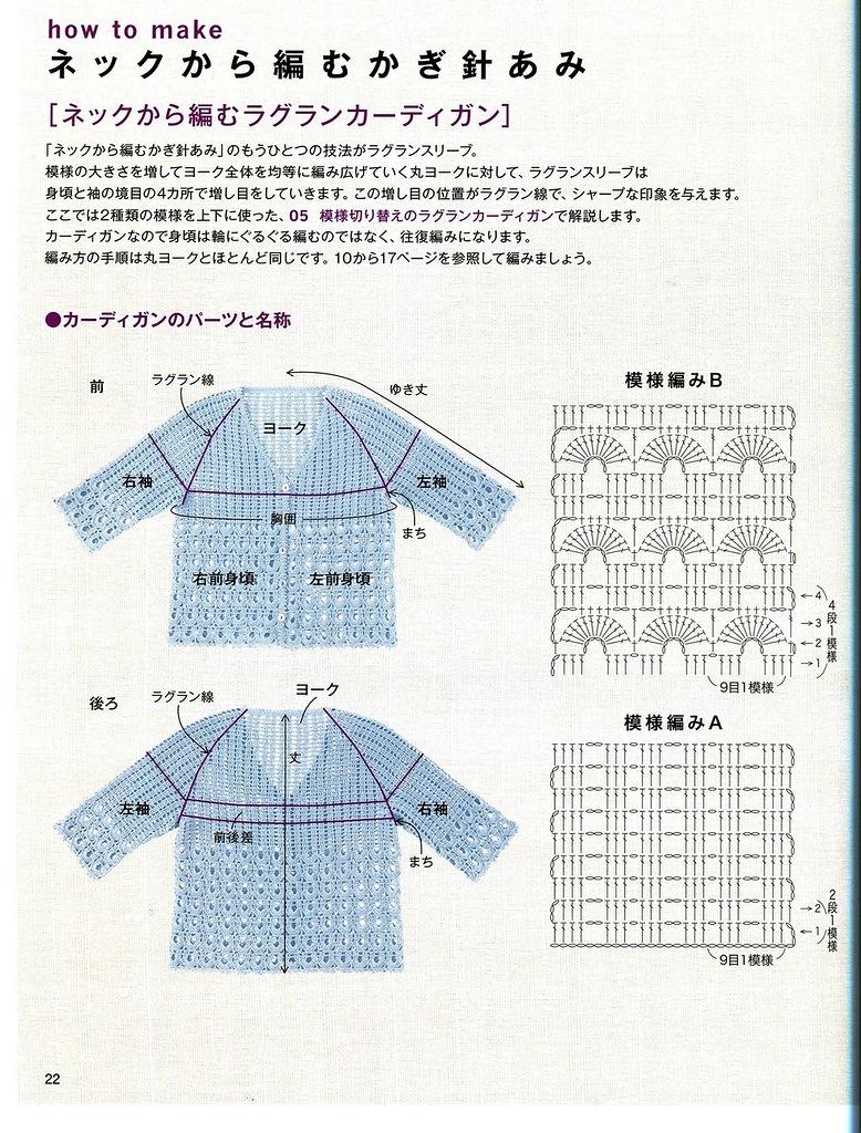 Вязание летней кофточки сверху крючком схемы