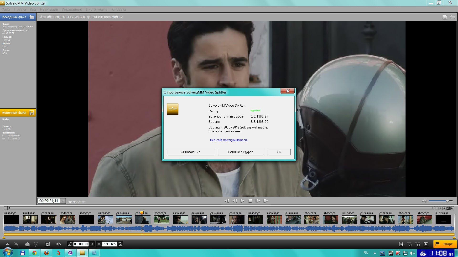 Разработчик. Разрядность. SolveigMM Video Splitter v3.6.1306.21