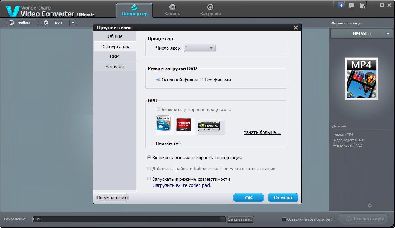 brorsoft video converter ultimate cracked