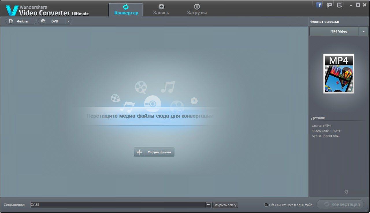 Wondershare video converter ultimate v6 5 1 2 patch serial