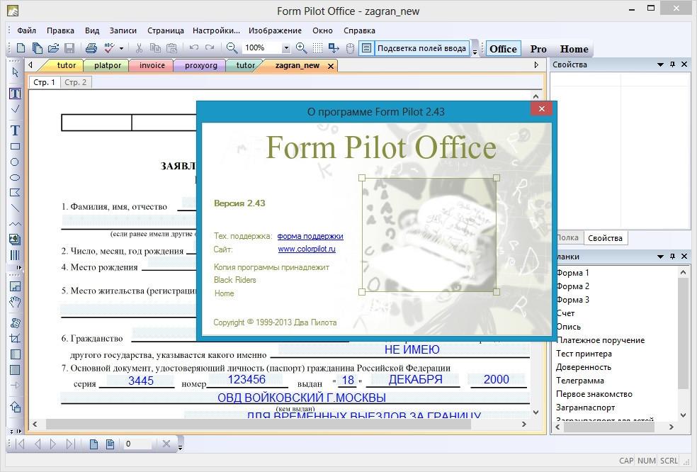 Cкачать торрент Form Pilot Office v2.43 Final + Portable 2013,Rus бесплатно