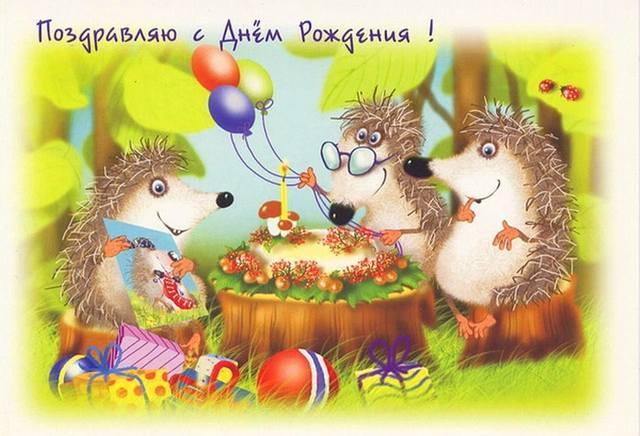 Поздравление с днем рождения от ёжика