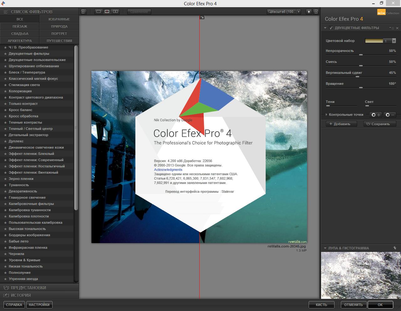 Nik Software Color Efex Pro скачать торрент