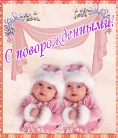 Поздравления с днем рождения дочек близняшек