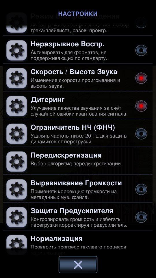 1 Neutron Music Player Скачать Для Андроид Активируемой