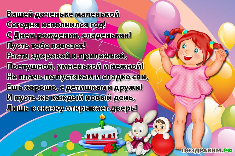 Поздравление с годиком для девочки открытки
