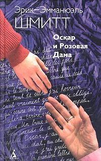 Избранные литературные шедевры - романы, пьесы, эссе и т.д. 2844484_m