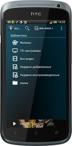 Archos Video Player v.7.5.24