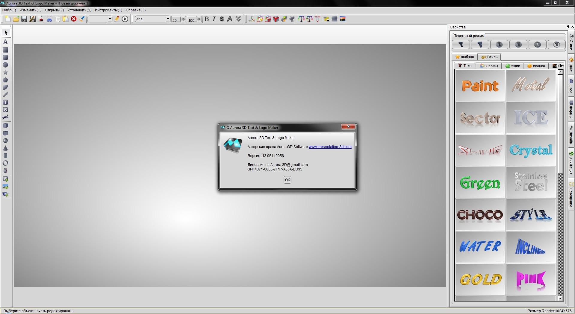 Aurora 3d Text Logo Maker Download