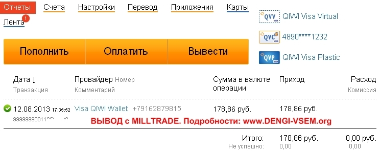 БРОКЕР «Mill Trade» — это новый уровень услуг на рынке FOREX! ДУ до 13%/мес! 2885622