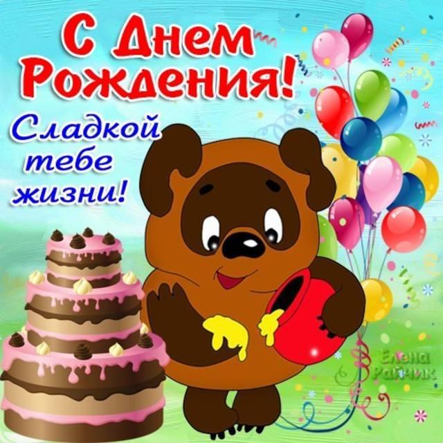 Поздравление с днем рождения сына на телефон