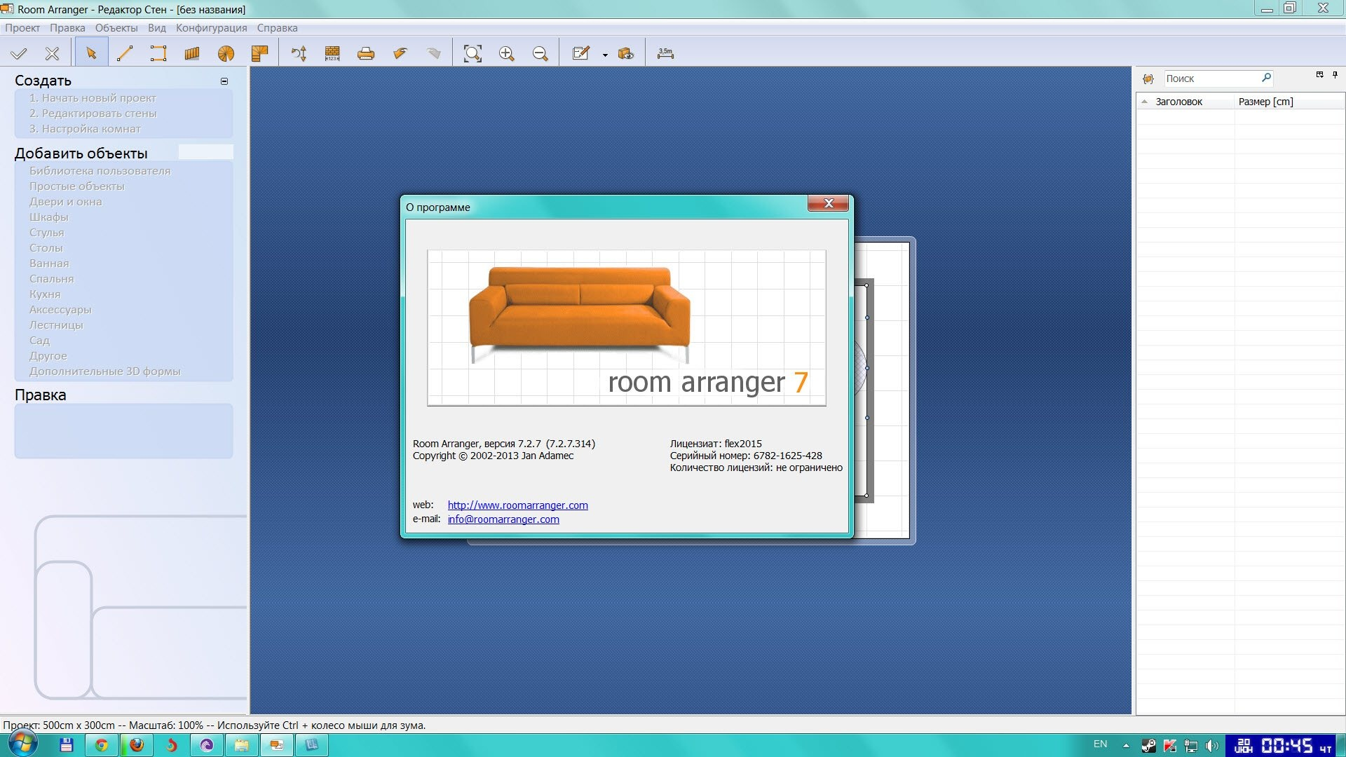 Room arranger v7 1 final passfinuc for Room arranger online no download
