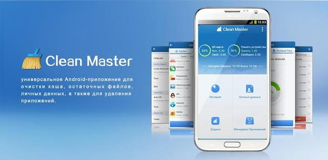 Clean Master v5.7.0 (2014/RUS/ENG/Android)