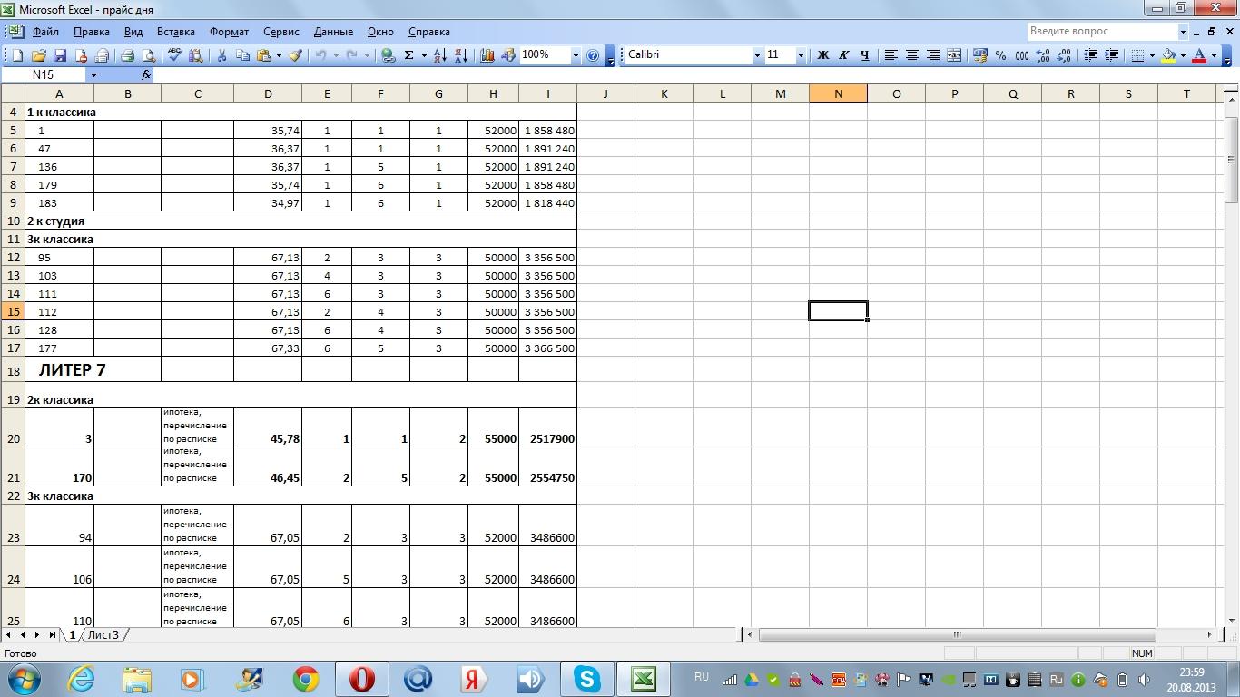 Как сделать прайс лист в Excel с картинками 76