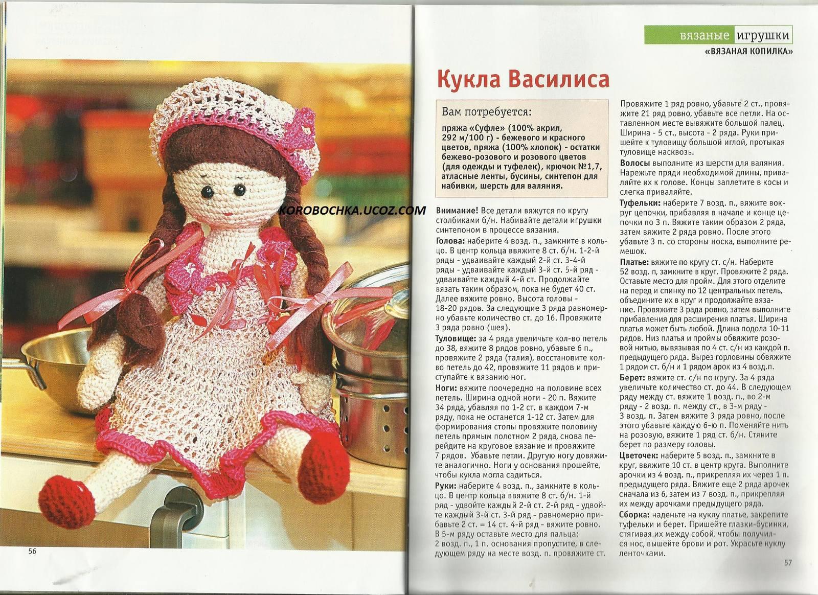 Игрушка вязание крючок игрушка кукла схема 36