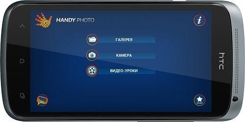Handy Photo v.1.1.7