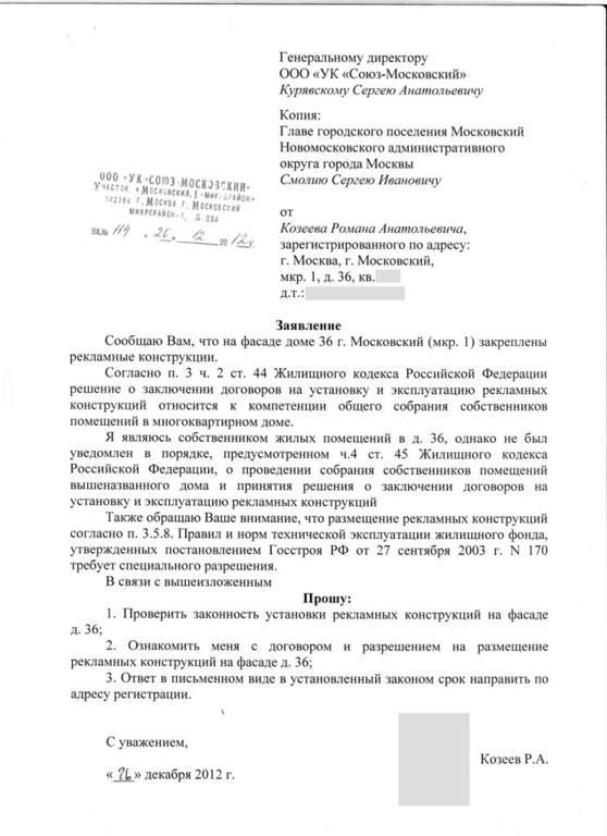 образцы заявлений в администрацию города - фото 9