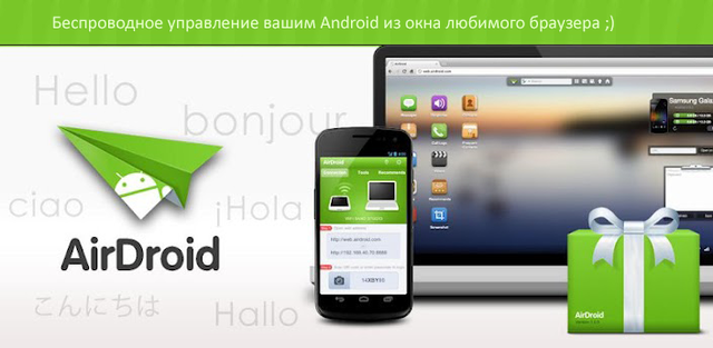 AirDroid v3.1.5.1 + Client (2015/RUS/ENG/Android/Windows)
