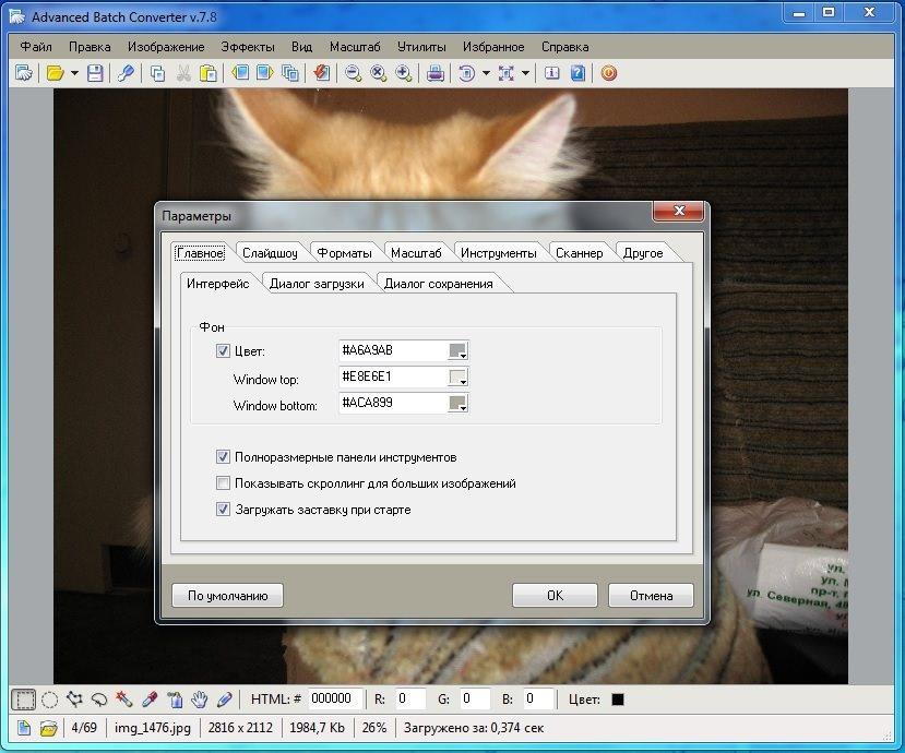 Advanced batch converter v6 1 final ml rus
