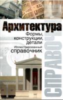 архитектура справочник картинки