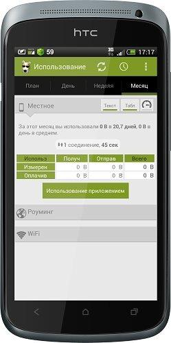 3G Watchdog Pro v.1.23.2