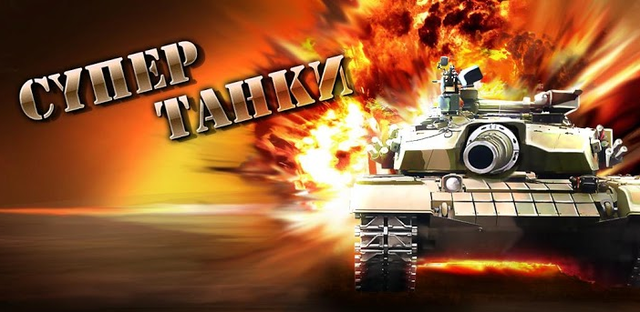 Angry tanks / ����� ����� v105.332 (2014/RUS/ENG/Android)