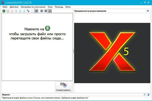 VSO ConvertXtoDVD 5.0.0.78 Beta Rus Portable by Invictus