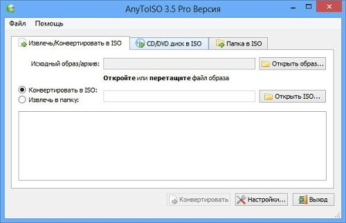 AnyToISO Converter Pro 3.5.457 Rus Portable by Invictus