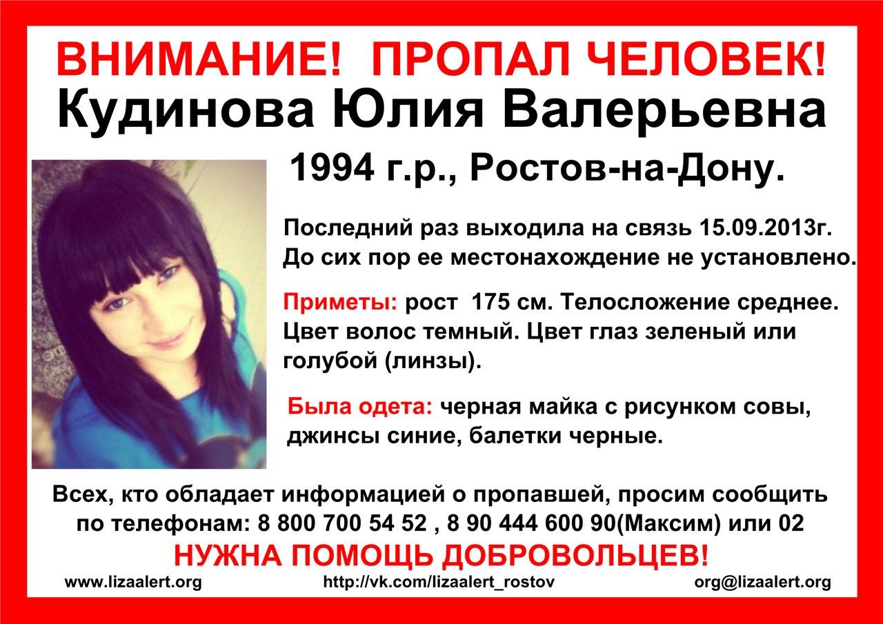 Ростов на дону предложение о сексе 16 фотография