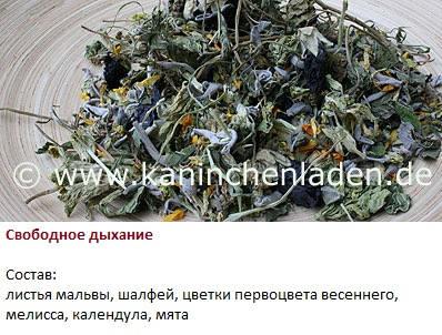 Витамины для кроликов. 3153855_m