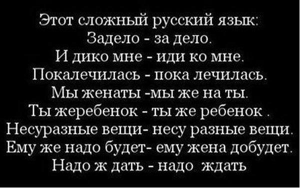 Этот сложный русский язык 3178195_m