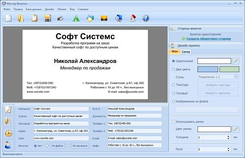 Мастер Визиток 7.0 Rus Portable by Invictus