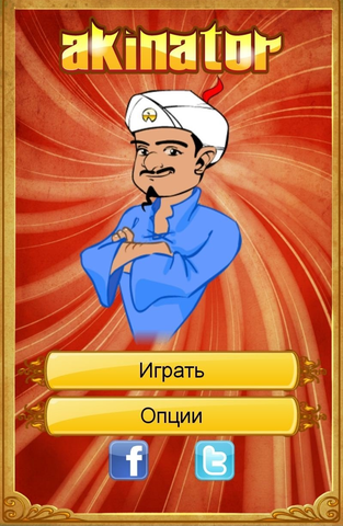 Akinator the Genie v4.01 / v3.45 (2015/ENG/RUS/Multi/Android)