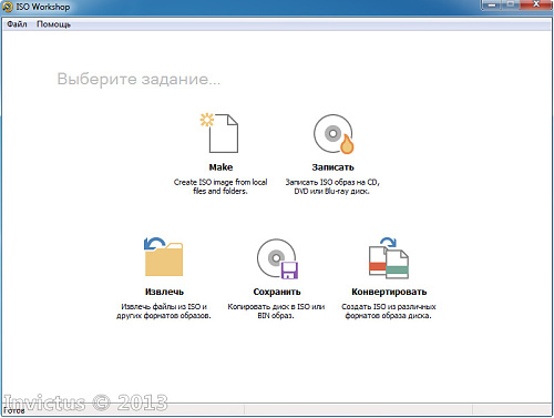 ISO Workshop 4.4 Rus Portable by Invictus