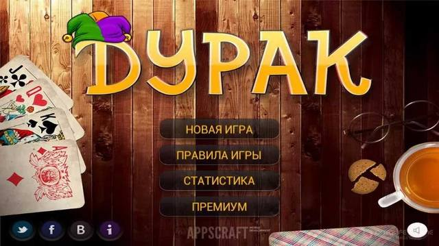 Дурак Elite карточная игра v5.6 Full (2015/RUS/ENG/Android)