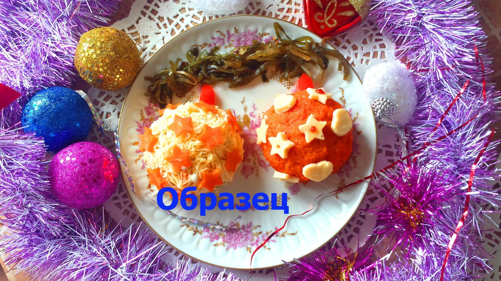 Новогодний стол. рецепт с пошаговыми фото