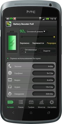 Battery Booster (Full) v.6.6 Rus