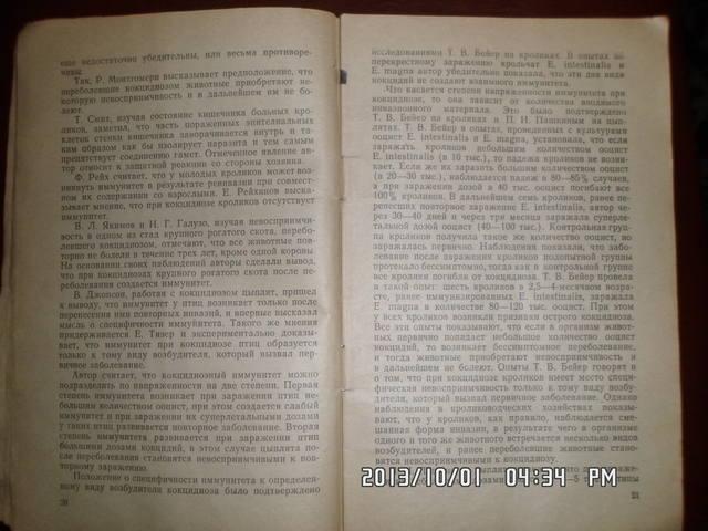 Кокцидиоз кроликов. Н.А.Колабский. 3210172_m