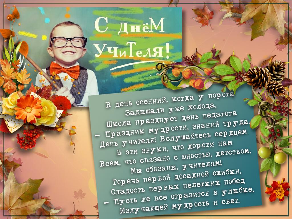 Поздравление учителю на день учителя от учеников 15