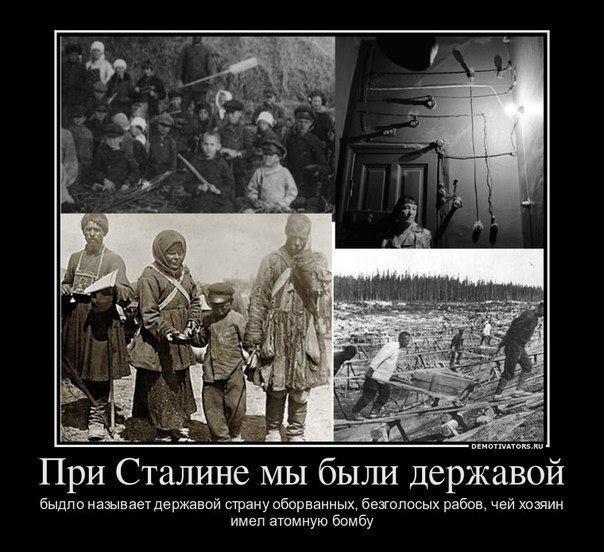 При Сталине мы были державой. Быдло называет державой страну обворованных, безголосых рабов, чей хозяин имел атомную бомбу.