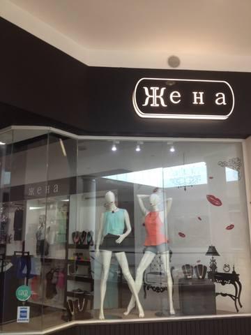 Названия Магазинов Женской Одежды