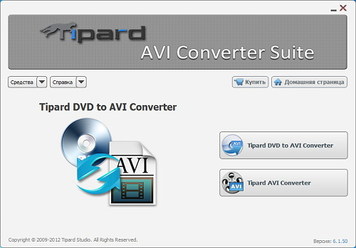 Tipard AVI Converter Suite 6.1.50.11857 Rus Portable by Invictus