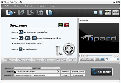 Tipard Xbox Converter 6.1.50.13201 Rus Portable by Invictus