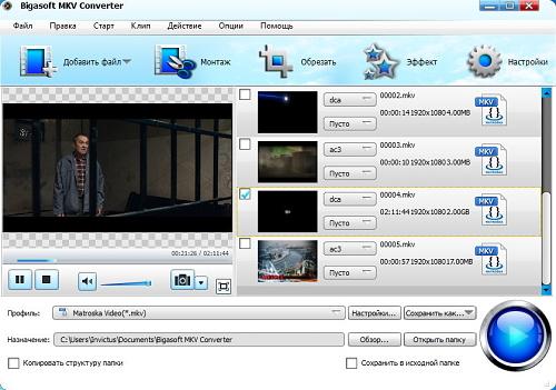 Bigasoft MKV Converter 3.7.48.4997 Rus Portable by Invictus